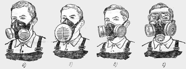 Защита от ядовитых веществ