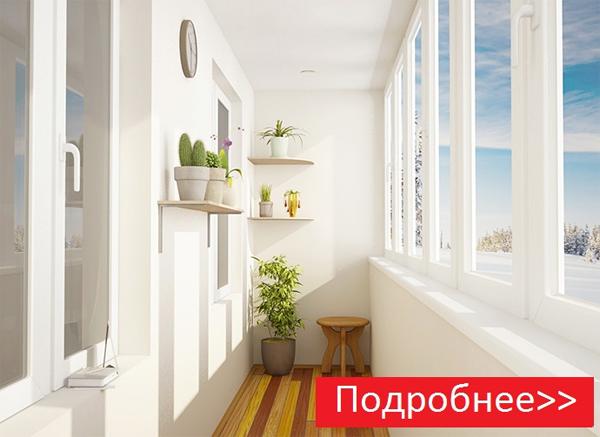 Остекление балкона с утеплением