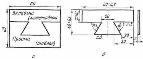 Вкладыш и пройма типа «ласточкин хвост» (а) и чертеж вкладыша (б)
