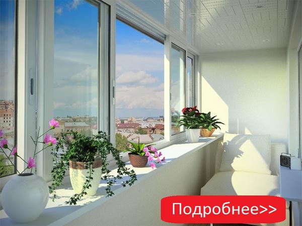 Выбираем остекление для балкона