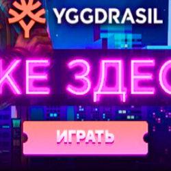 Лицензионные игровые аппараты в казино Гоксбет