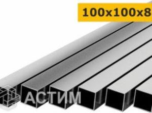 """Труба профильная 100х100х8 и другие стальные изделия на сайте """"Астима"""""""